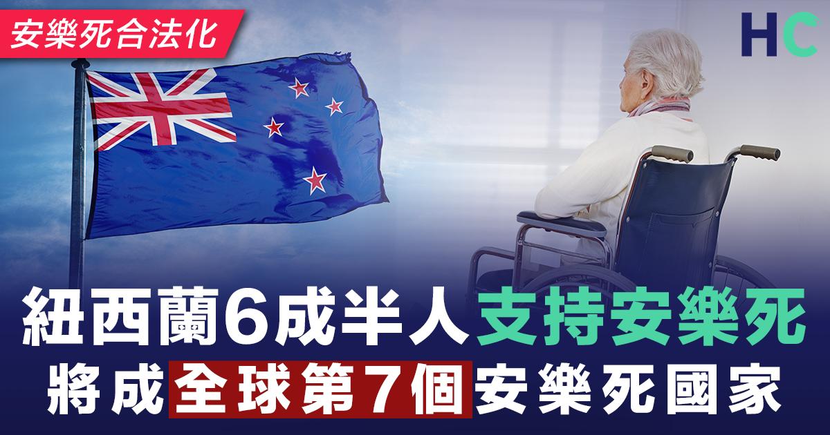 紐西蘭6成半人支持安樂死 將成全球第7個安樂死國家