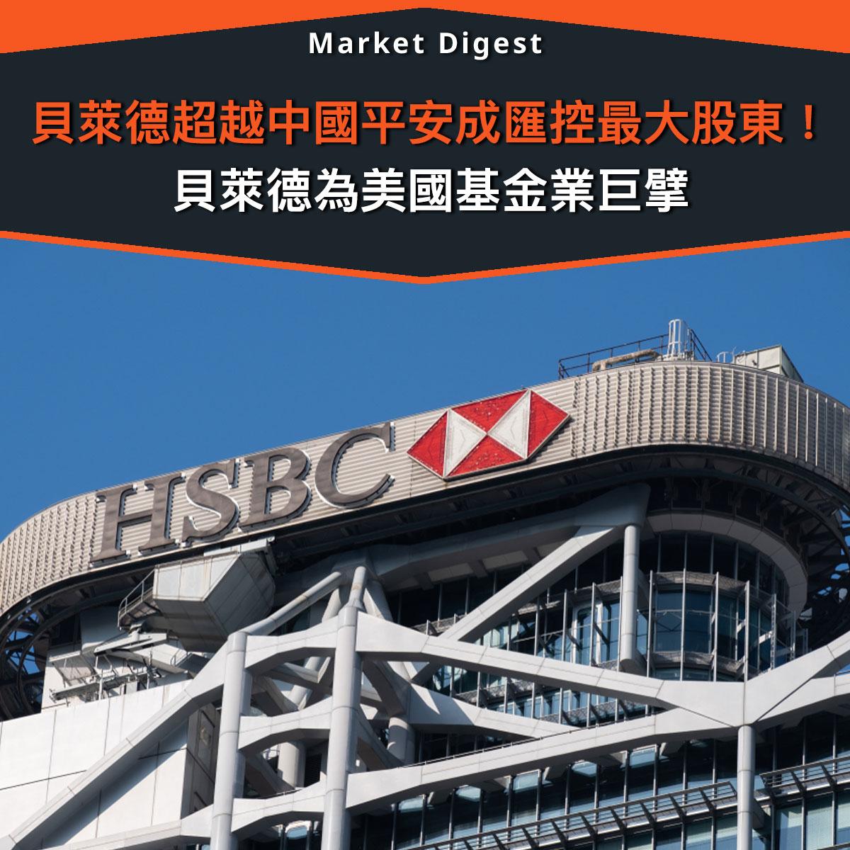 【市場熱話】貝萊德超越中國平安成匯控最大股東! 貝萊德為美國基金業巨擘