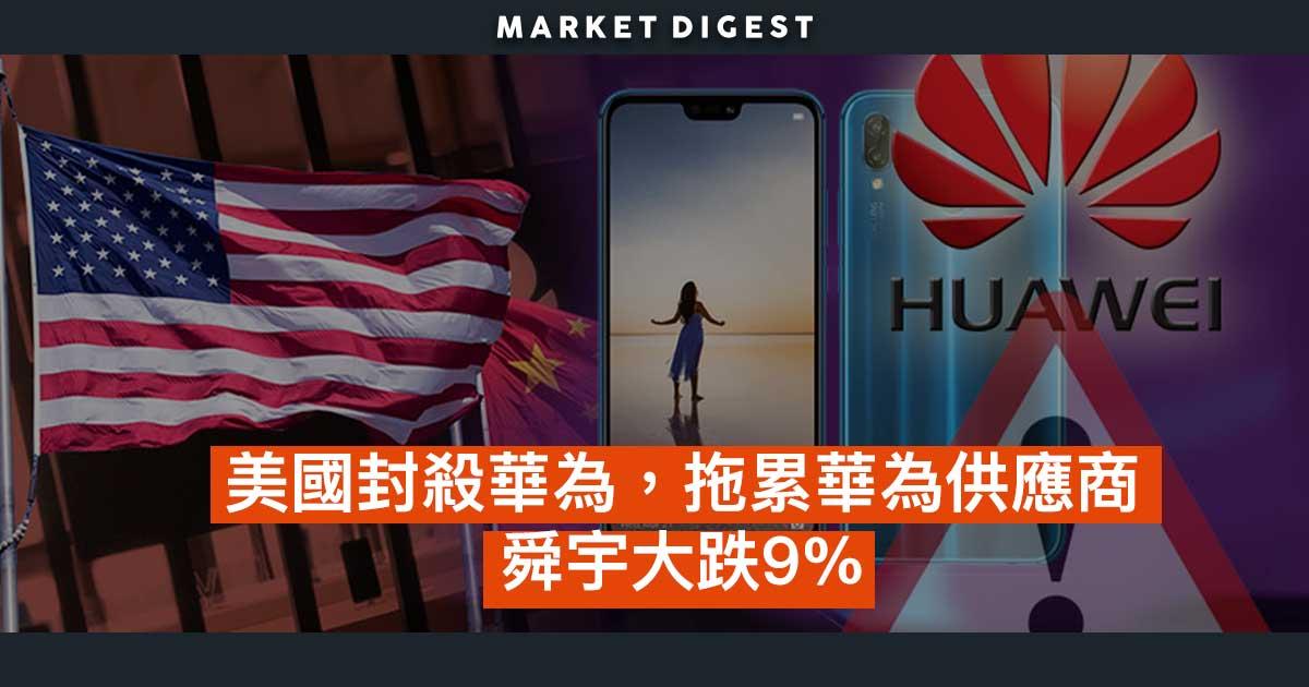 美國封殺華為,拖累華為供應商  舜宇大跌9%