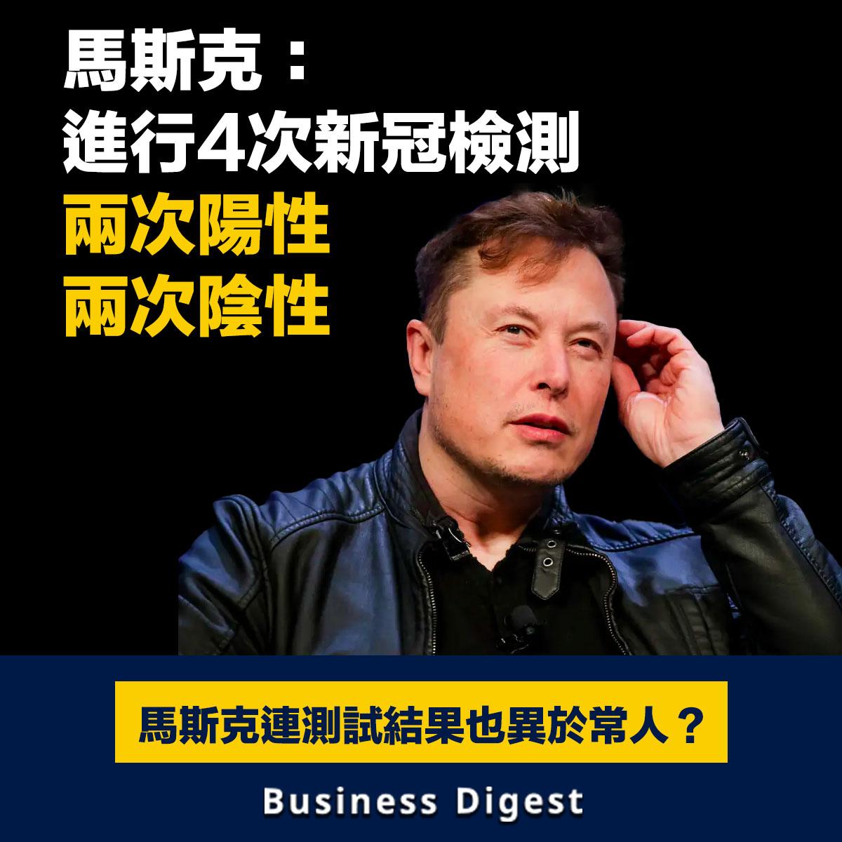 Tesla CEO馬斯克在Twitter上發帖自爆,指自己進行了4次新冠病毒檢測,其中兩次呈陽性,兩次呈陰性。