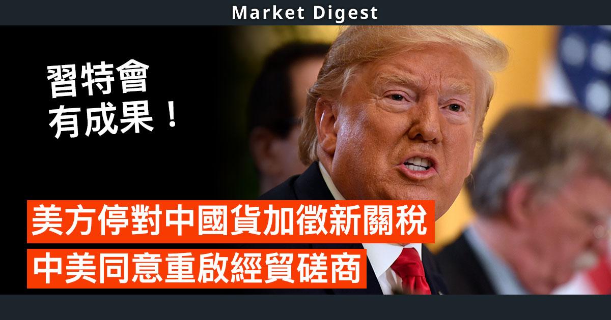 美方停對中國貨加徵新關稅  中美同意重啟經貿磋商