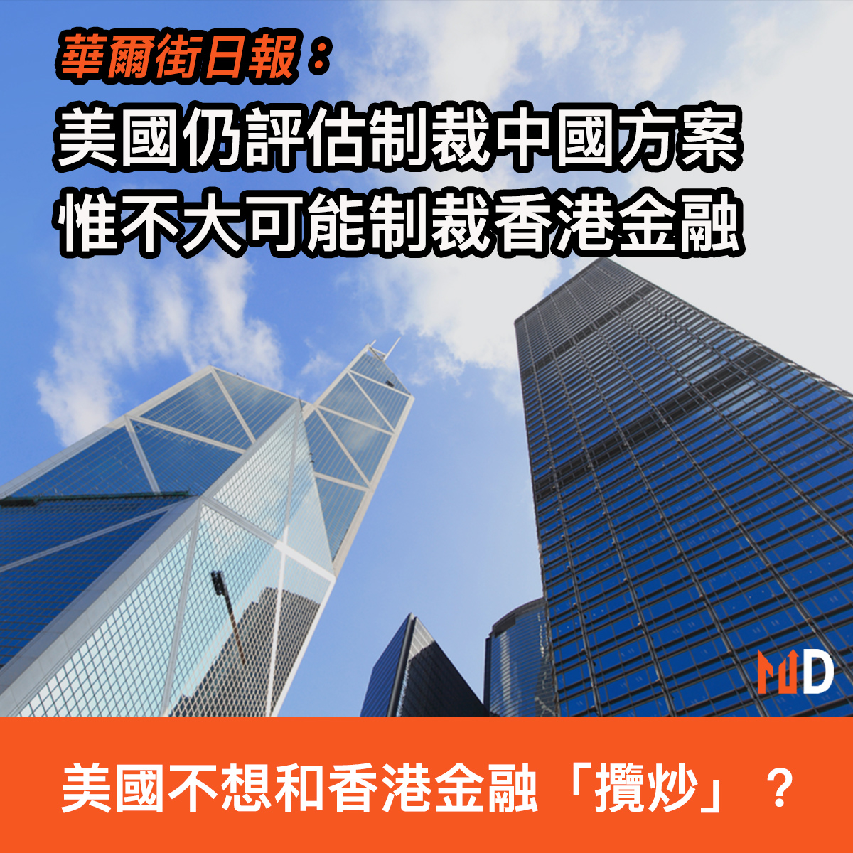 【市場熱話】華爾街日報:美國仍評估制裁中國方案,惟不大可能制裁香港金融