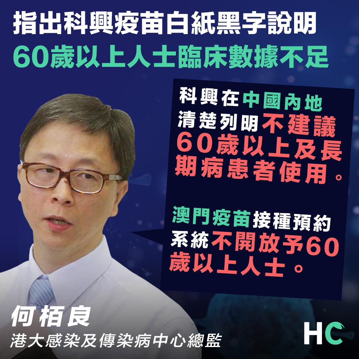 何柏良籲香港效法 中國內地及澳門60歲以上不接種科興疫苗