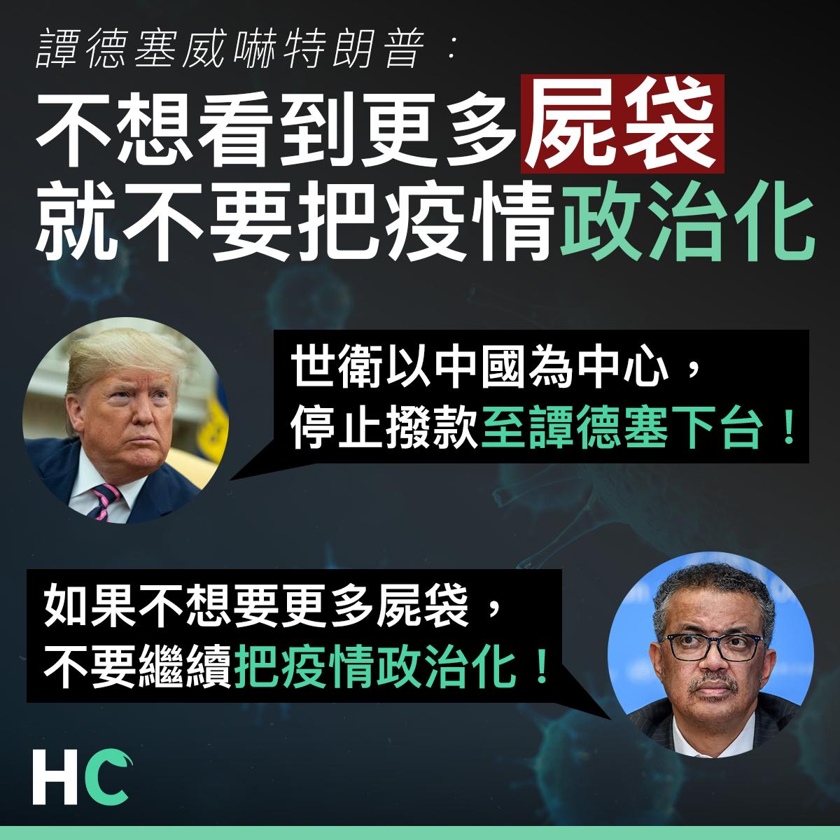【#武漢肺炎】譚德塞威嚇特朗普:不想看到更多屍袋 就不要把疫情政治化