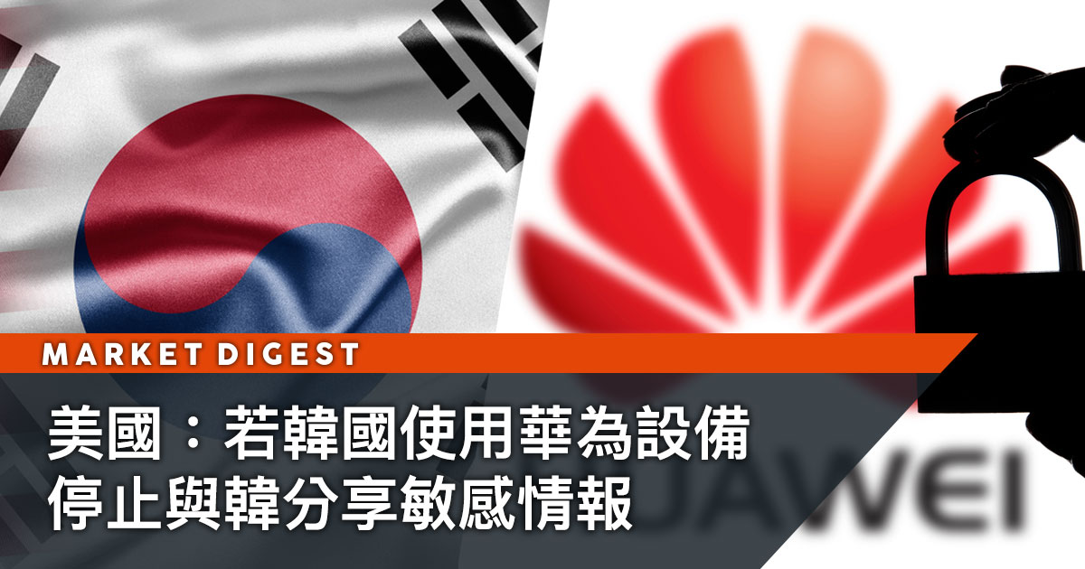 美國:若韓國使用華為設備 停止與韓分享敏感情報
