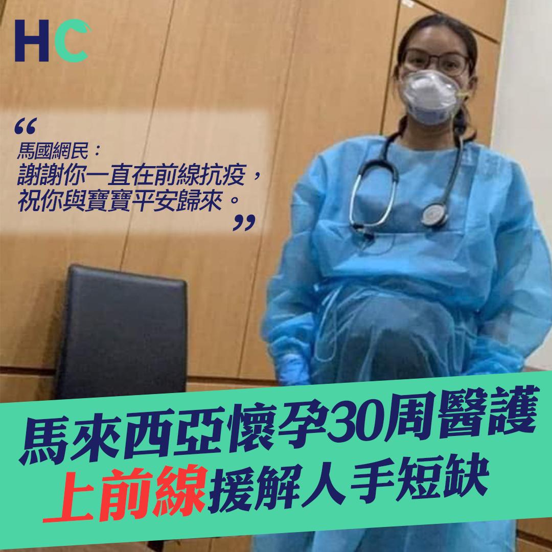 【#武漢肺炎】馬來西亞懷孕30周醫護 上前線援解人手短缺