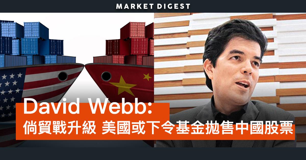 David Webb: 倘貿戰升級 美國或下令基金拋售中國股票