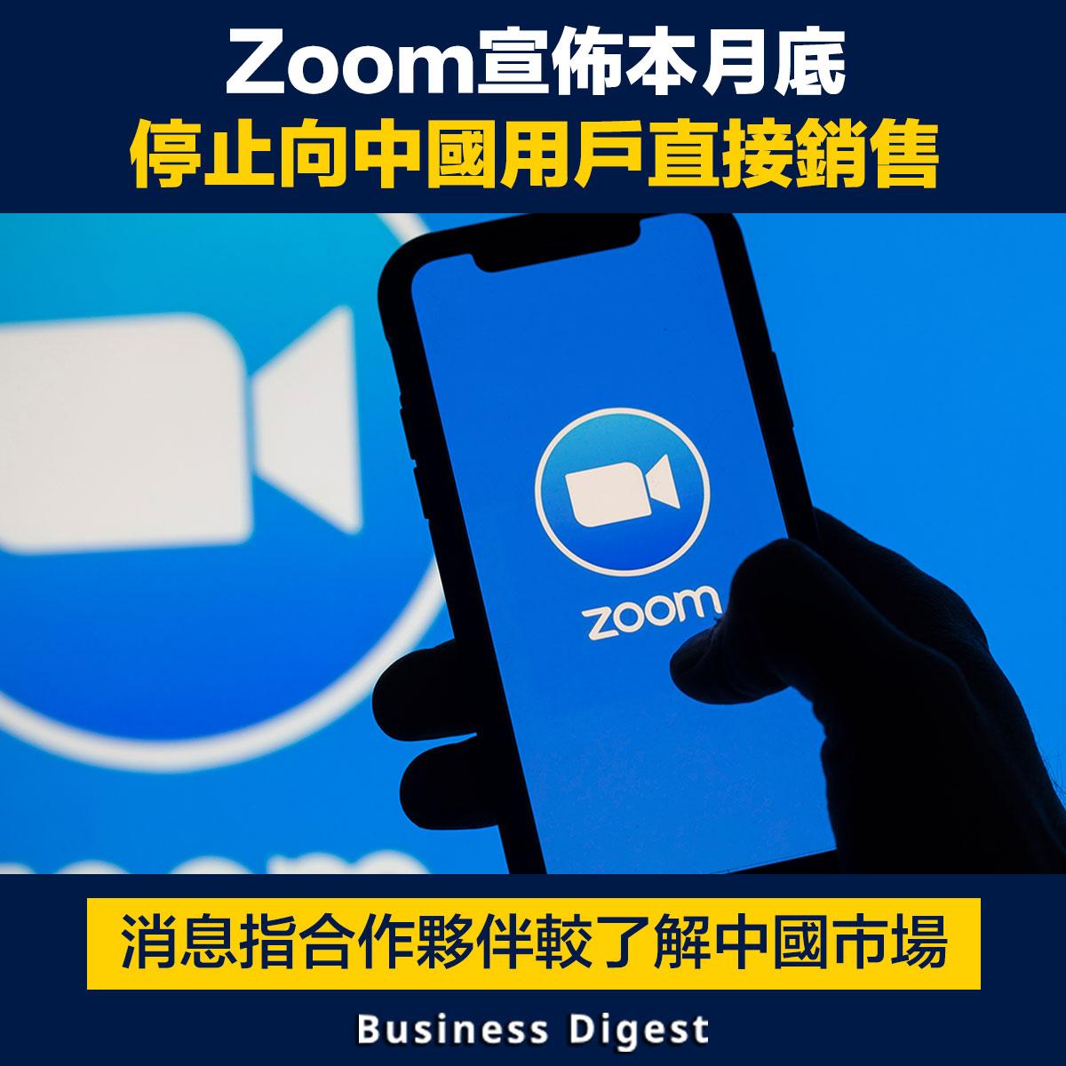 【商業熱話】Zoom宣佈本月底停止向中國用戶直接銷售