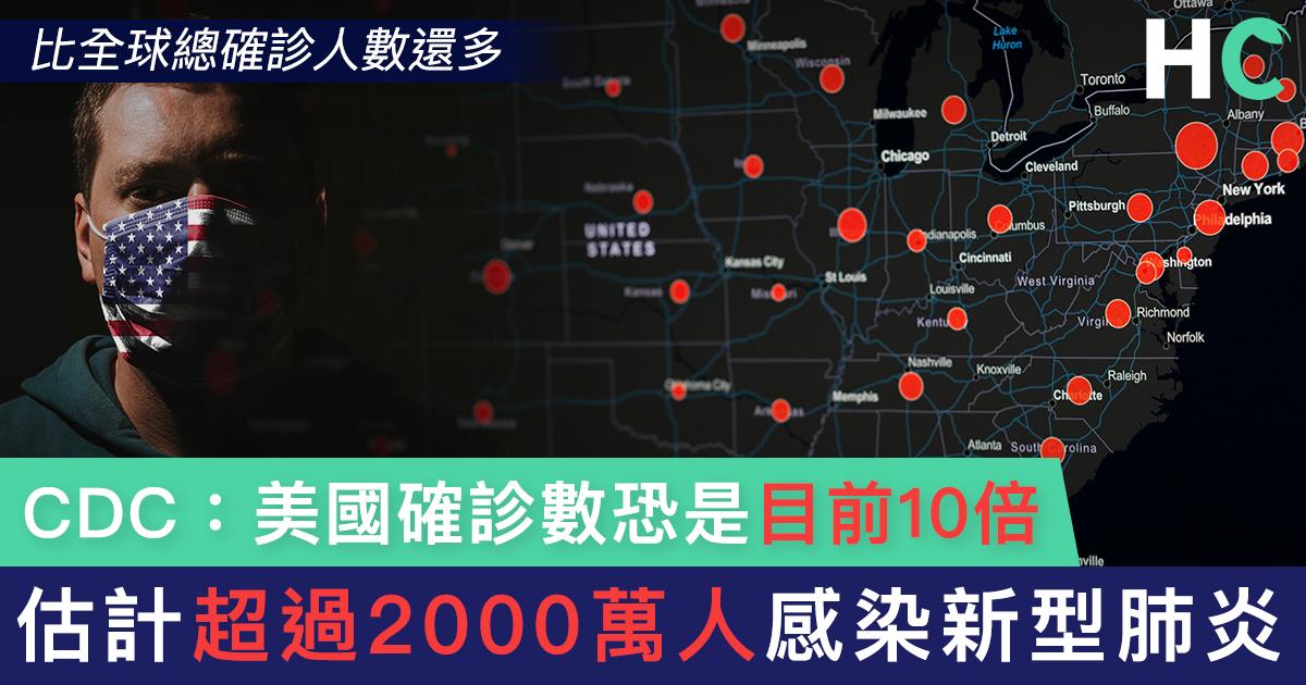 【#新型肺炎】CDC:美國確診數恐是目前10倍 估計超過2000萬人感染新型肺炎