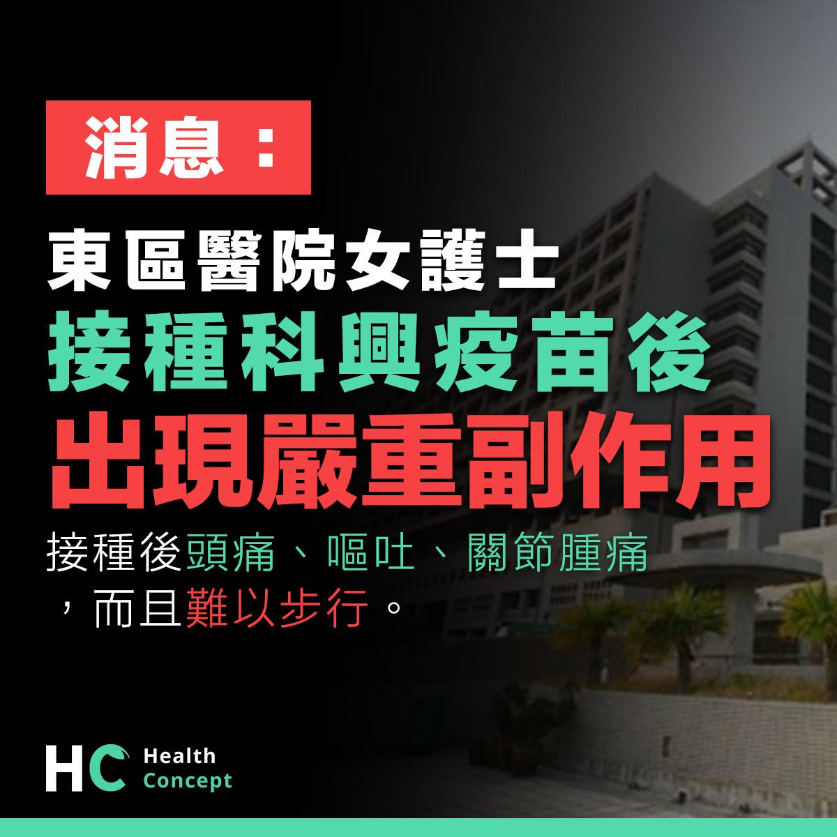 消息:東區醫院女護士接種科興疫苗後 出現嚴重副作用