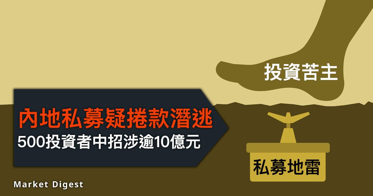 【內銀風波】內地私募疑捲款潛逃  500投資者中招涉逾10億元