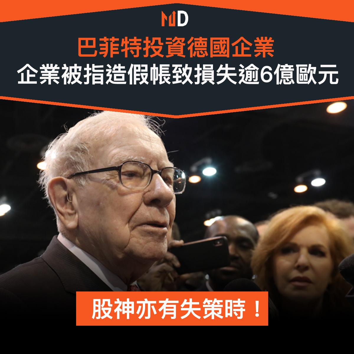 【市場熱話】巴菲特投資德國企業,企業被指造假帳致損失逾6億歐元