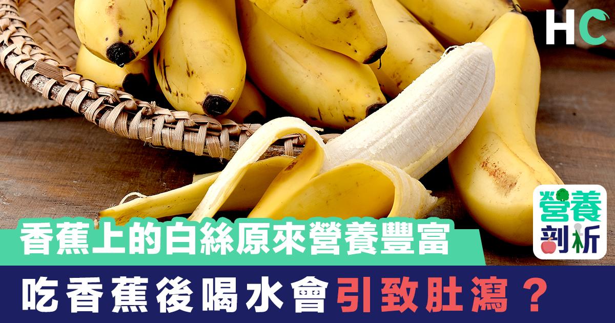 一根脫開了的香蕉上有白絲