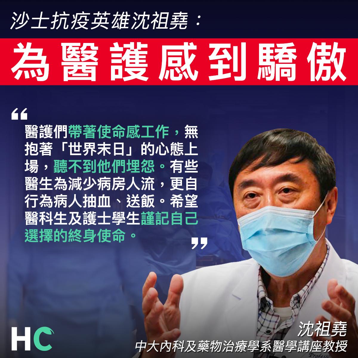 【#武漢肺炎】沙士抗疫英雄沈祖堯:為醫護感到驕傲