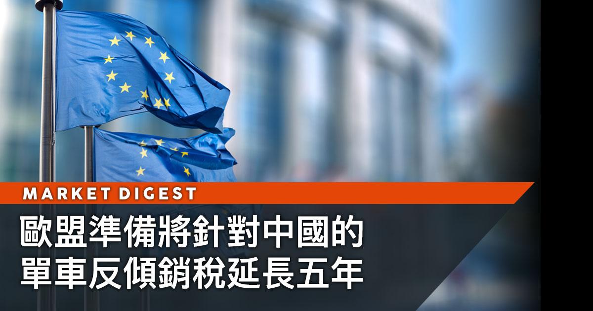 歐盟準備將針對中國的單車反傾銷稅延長五年