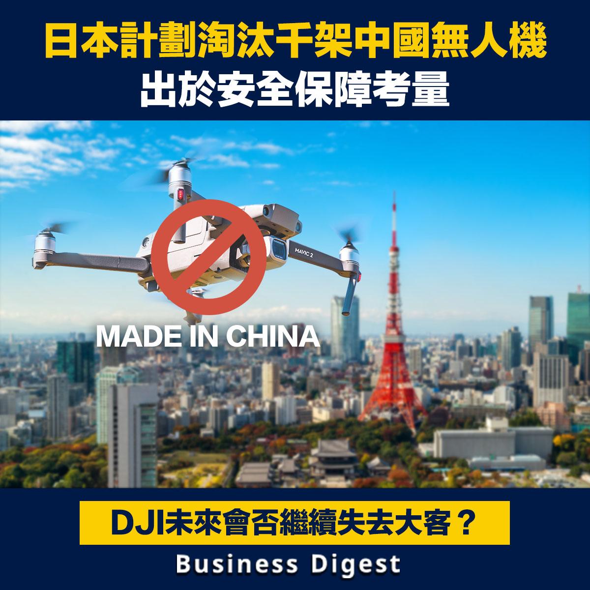 日本計劃淘汰千架中國無人機,出於安全保障考量