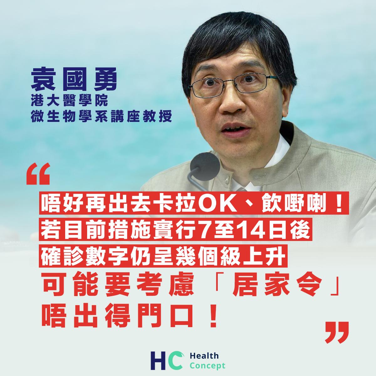 【#新型肺炎】袁國勇:兩周後確診仍幾何級上升 政府或需實施居家令