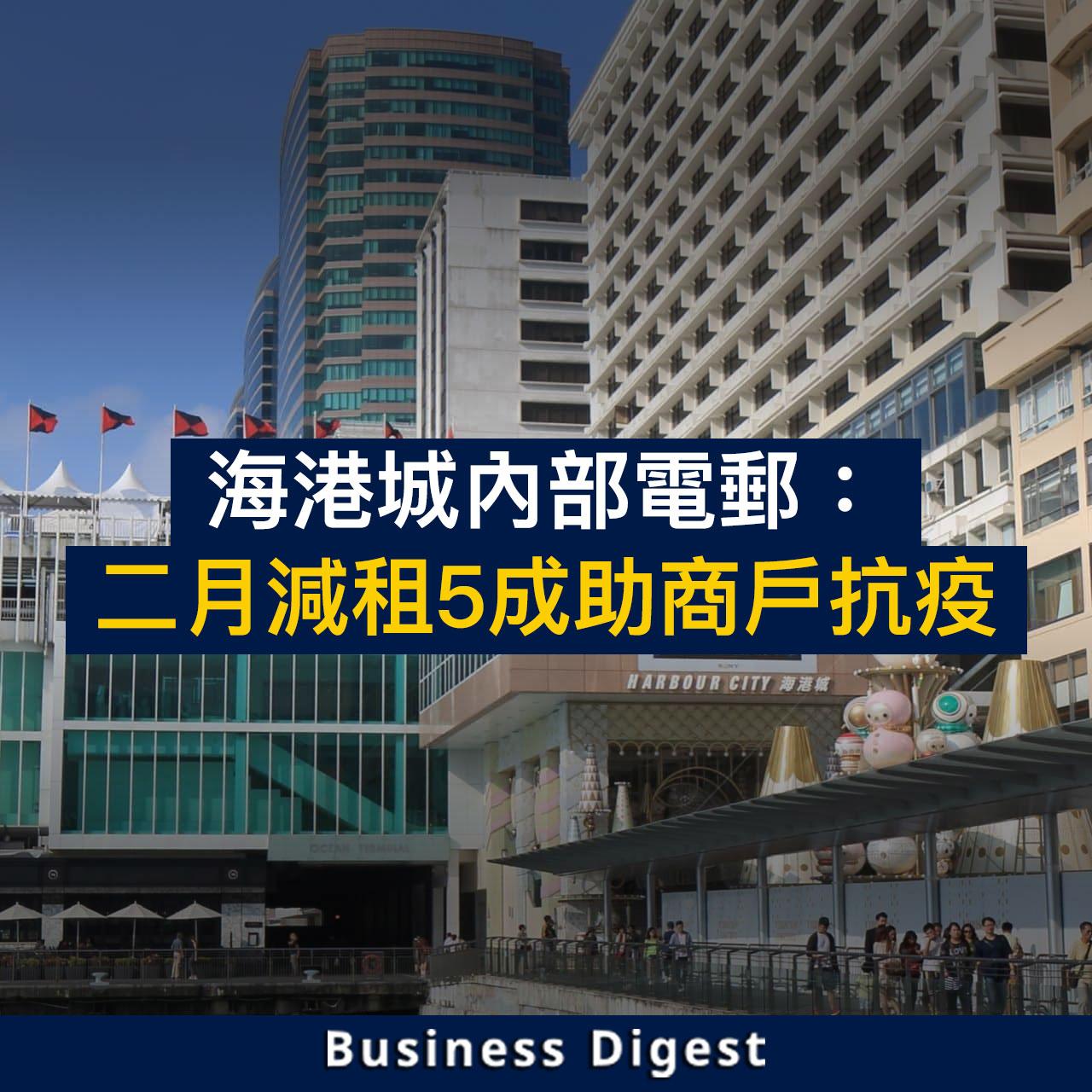 【商業熱話】海港城內部電郵:二月減租5成助商戶抗疫