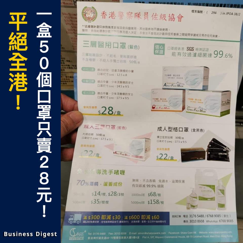 【武漢肺炎】香港警察隊員佐級協會賣平價口罩$28一盒