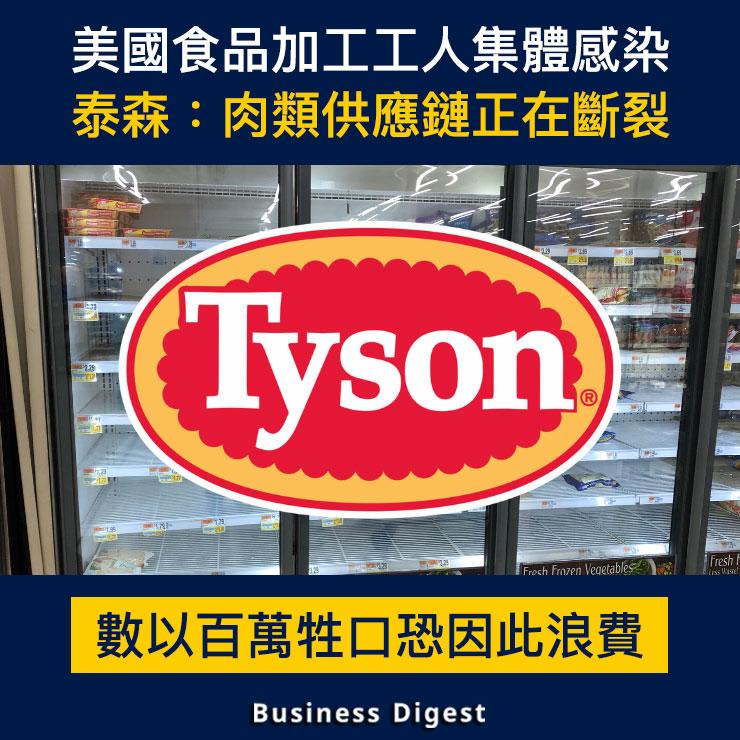 【商業熱話】美國食品加工工人集體感染,泰森:肉類供應鏈正在斷裂