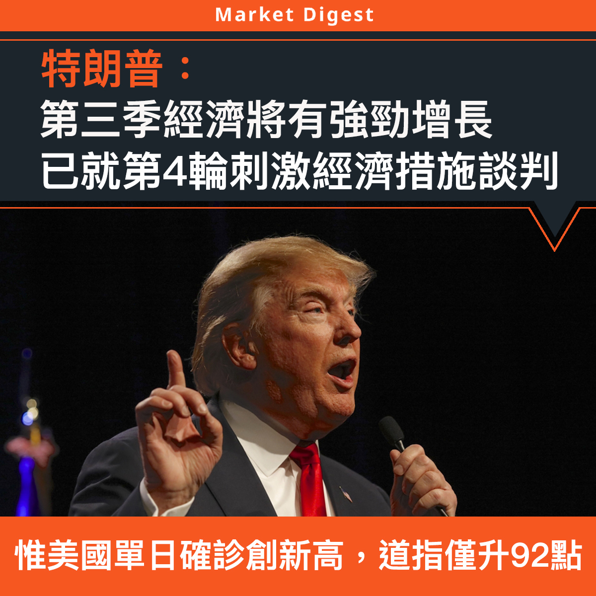 【市場熱話】特朗普:第三季經濟將有強勁增長,已就第4輪刺激經濟措施談判