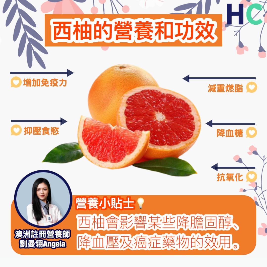 【#營養食物】西柚的營養和功效