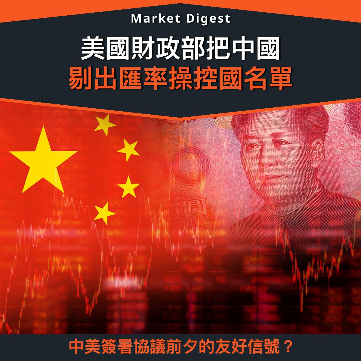 【市場熱話】美財政部把中國剔出匯率操控國名單