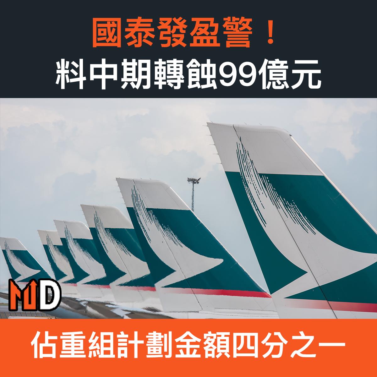 【市場熱話】國泰發盈警!料中期虧損99億元