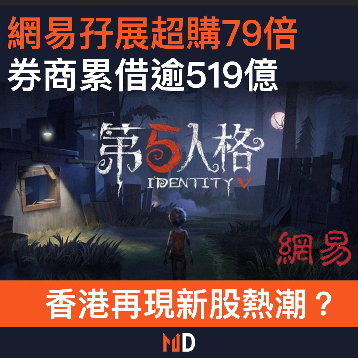 【新股速遞】網易次日孖展超購79倍,券商累借逾519億