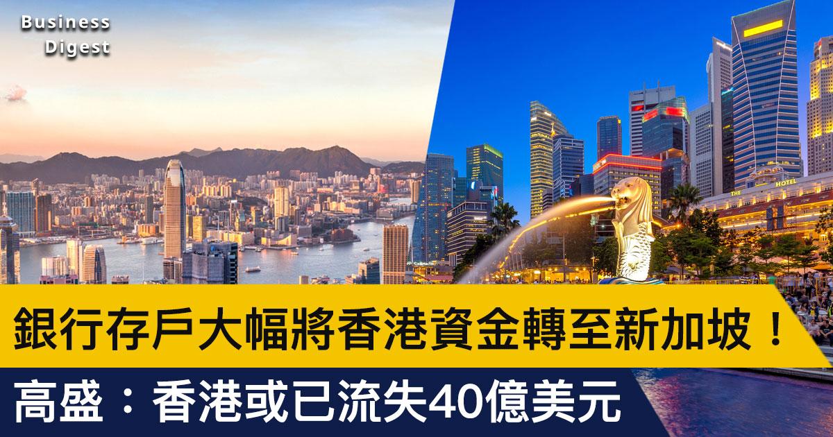 【商業熱話】銀行存戶大幅將香港資金轉至新加坡!高盛:香港或已流失40億美元