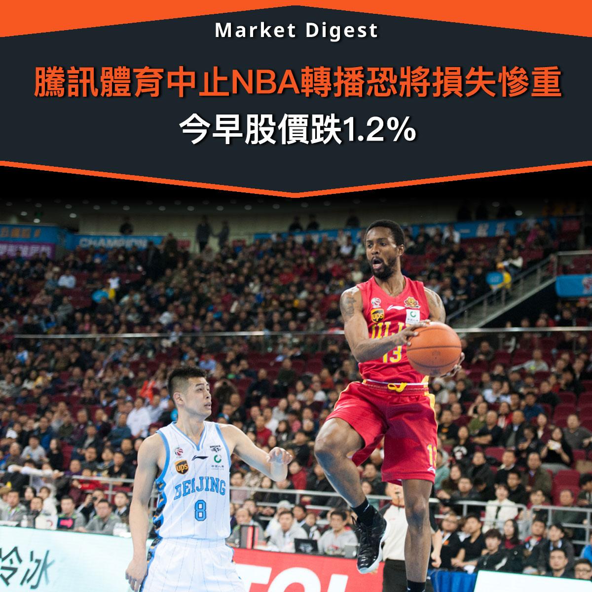 【市場熱話】騰訊體育中止NBA轉播恐將損失慘重,今早股價跌1.2%