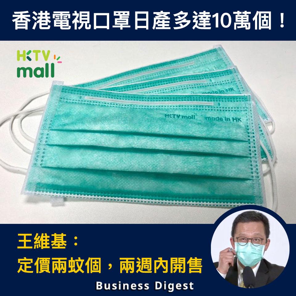 【商業熱話】香港電視口罩日產多達10萬個!定價兩蚊個,兩週內開售