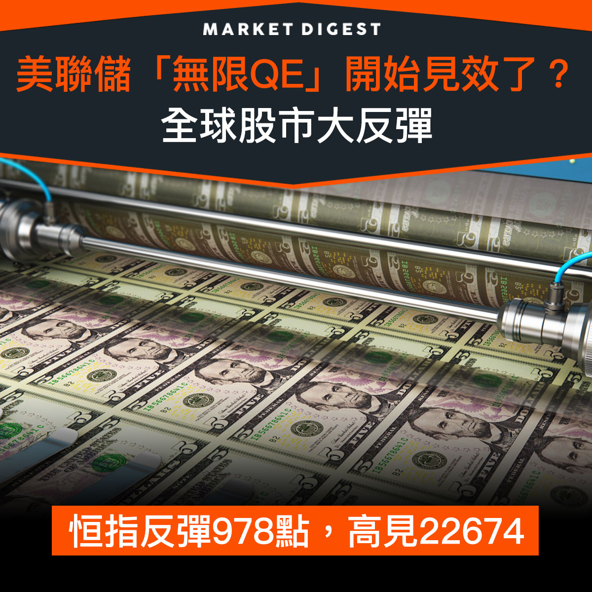 【市場熱話】美聯儲無限QE開始見效了?全球股市大反彈
