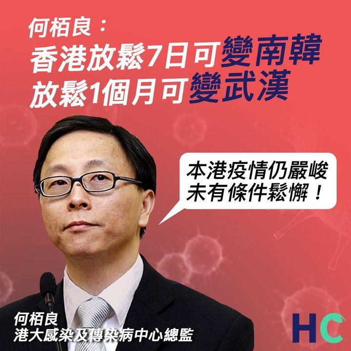 【#武漢肺炎】 何栢良:香港放鬆7日可變南韓 放鬆1個月可變武漢