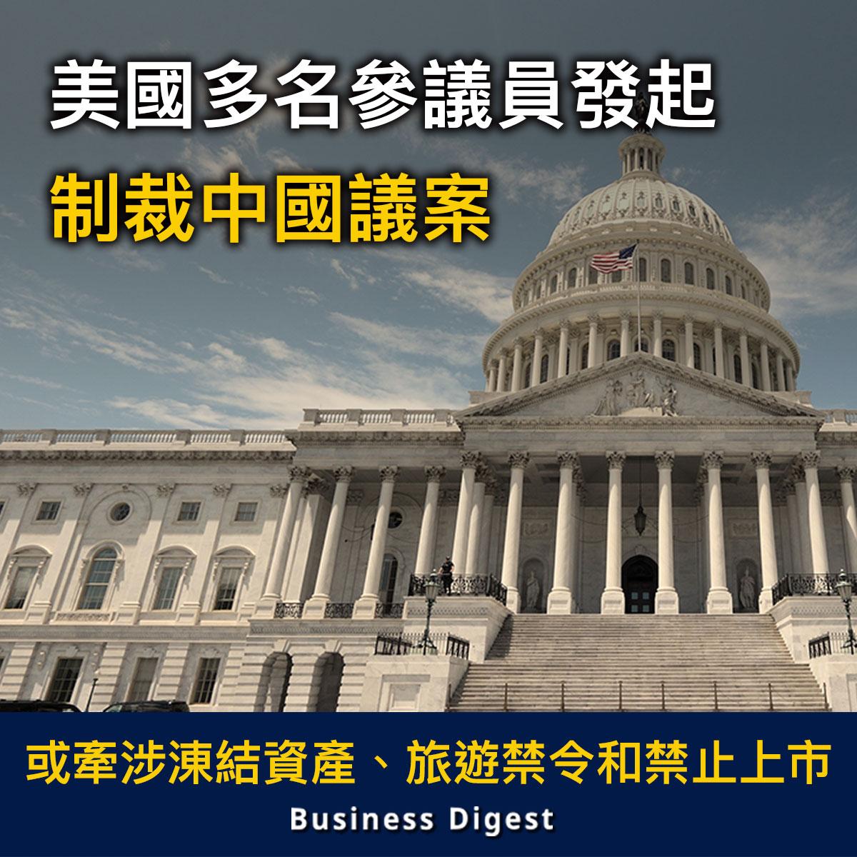 【商業熱話】美國參議員發起制裁中國議案