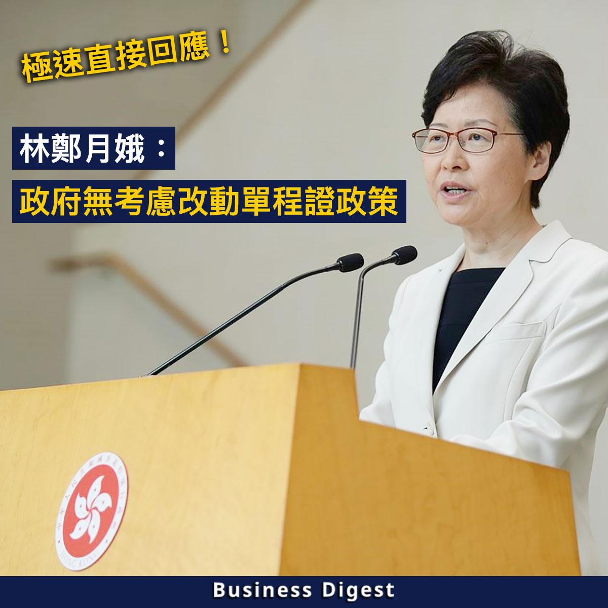 【商業熱話】林鄭月娥:政府無考慮改動單程證政策