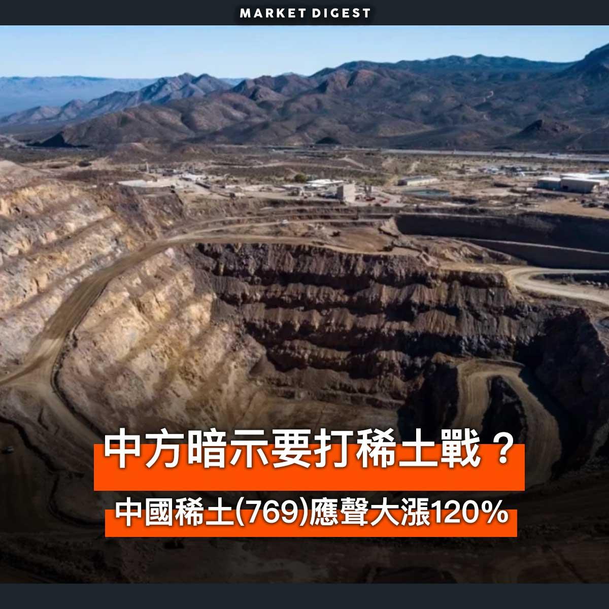 中方暗示要打稀土戰?中國稀土(769)應聲大漲120%