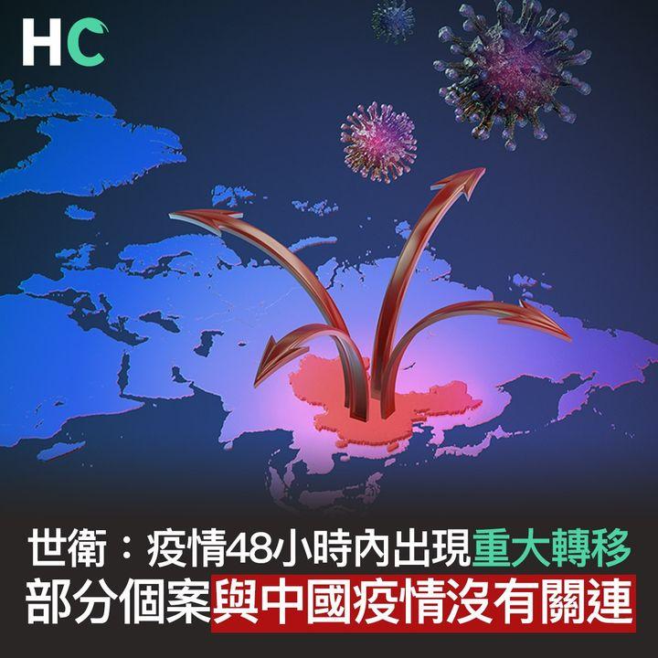 【#武漢肺炎】 世衛:疫情48小時內出現重大轉移 部分個案與中國疫情沒有關連