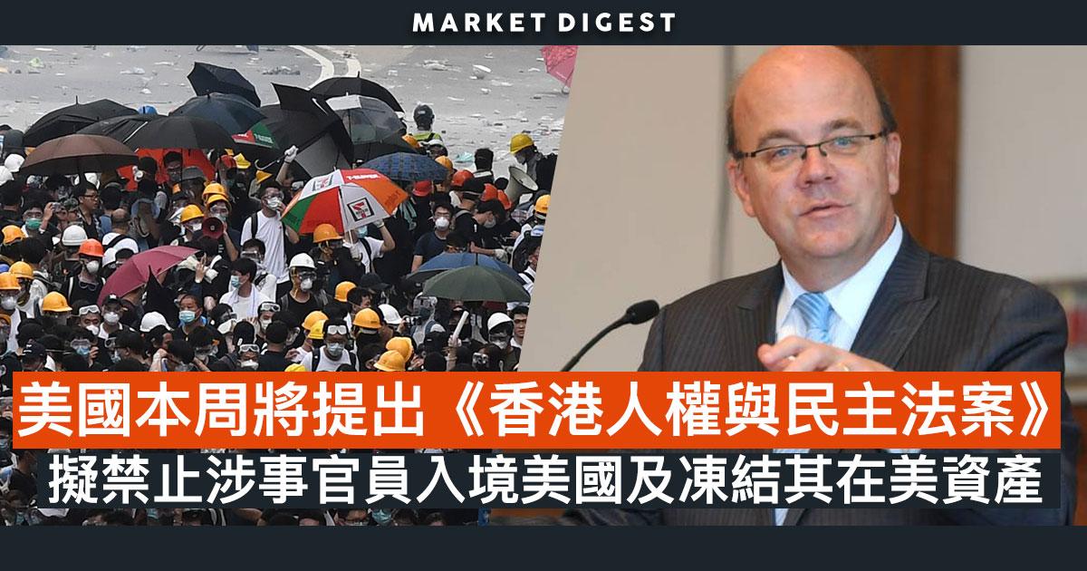 美國本周將提出《香港人權與民主法案》 擬禁止涉事官員入境美國及凍結其在美資產