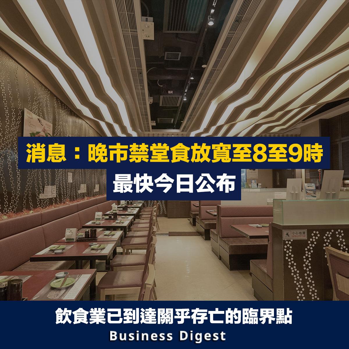 【商業熱話】消息:晚市禁堂食放寬至8至9時,最快今日公布