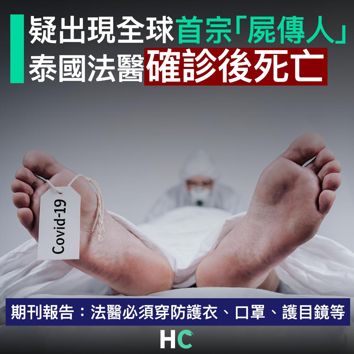 【#武漢肺炎】疑出現全球首宗「屍傳人」 泰國法醫確診後死亡