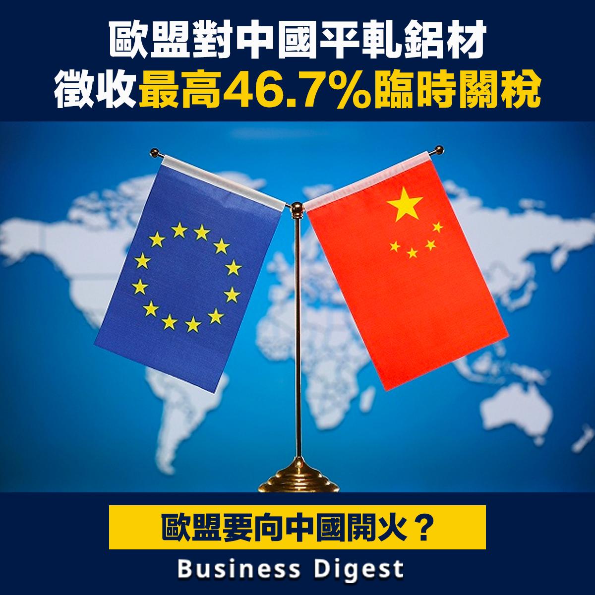 歐盟對中國平軋鋁材徵收最高46.7%臨時關稅