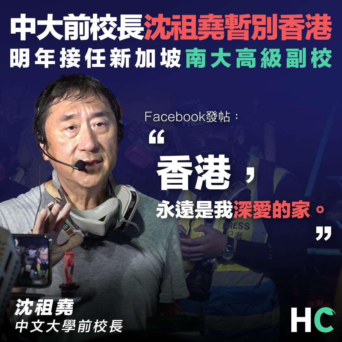 【醫療熱話】中大前校長沈祖堯暫別香港 明年接任新加坡南大高級副校
