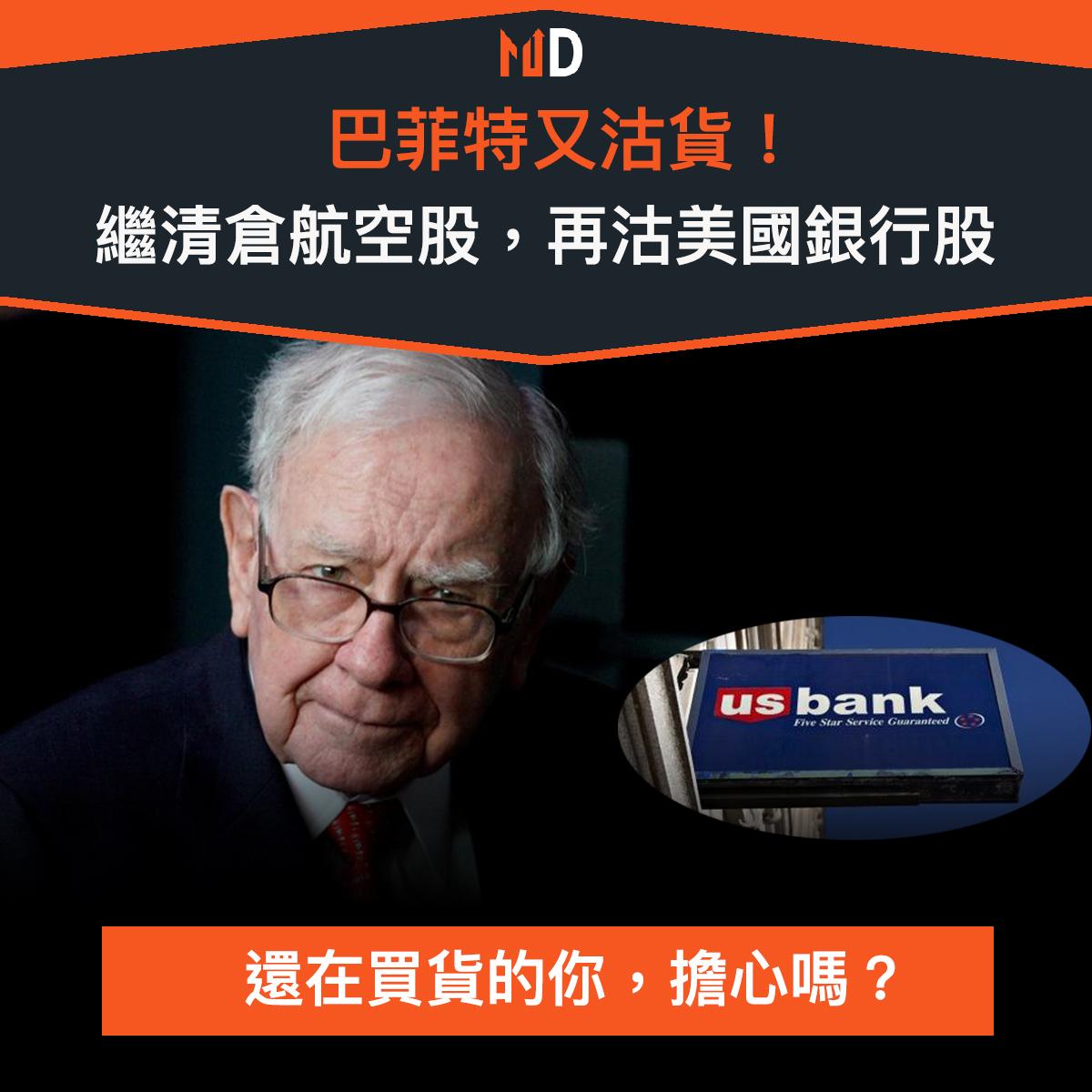 【市場熱話】巴菲特又沽貨!繼清倉航空股,最新沽美國銀行股