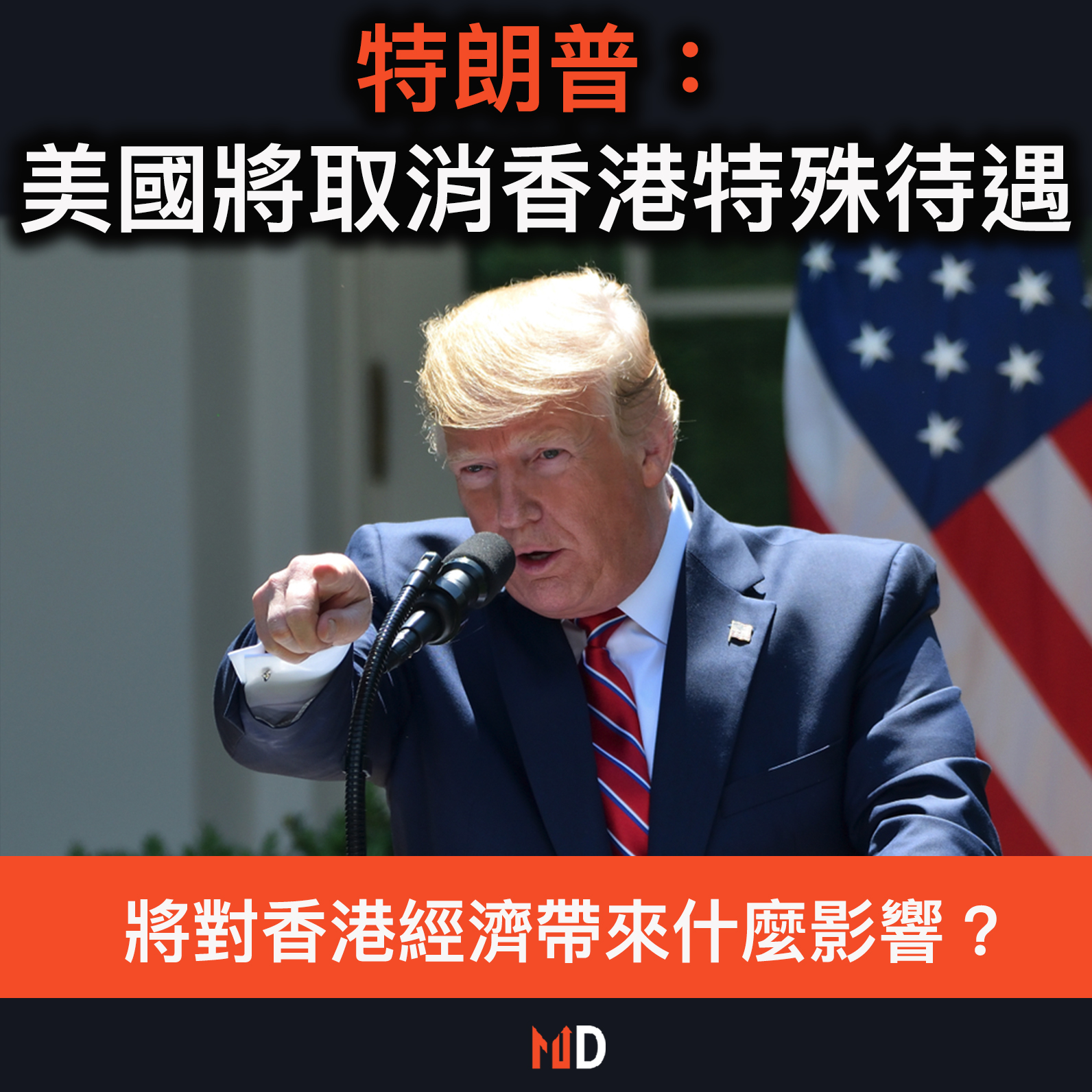 【市場熱話】特朗普:美國將啟動行動取消香港特殊待遇