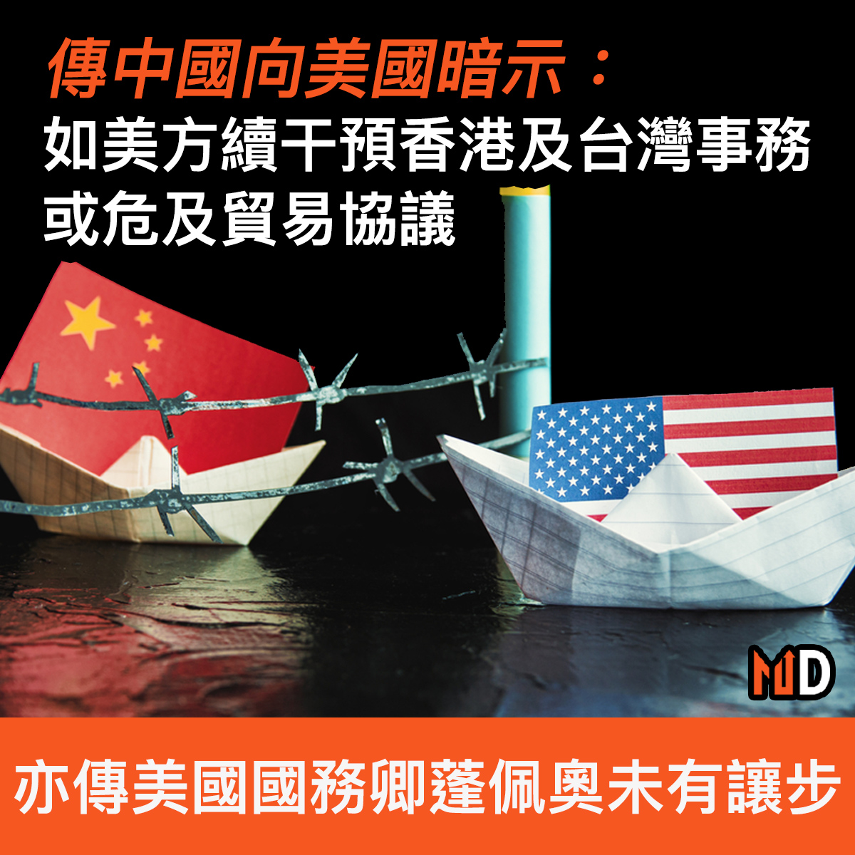 【市場熱話】傳中國向美國暗示:如美方續干預香港及台灣事務,或危及貿易協議