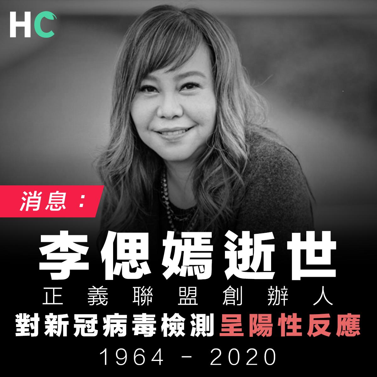 消息:正義聯盟創辦人李偲嫣逝世 對新冠病毒呈陽性反應