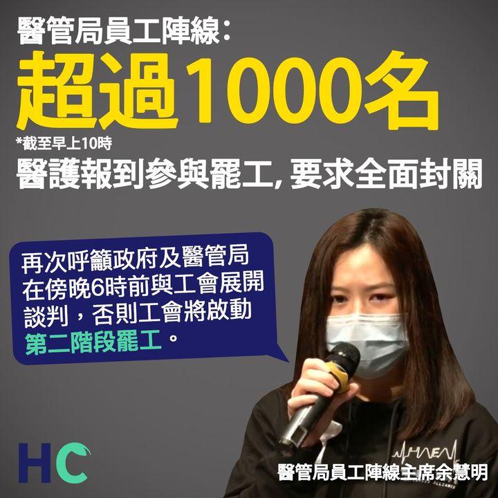 【#武漢肺炎】超過1000名醫護報到參與罷工 要求全面封關