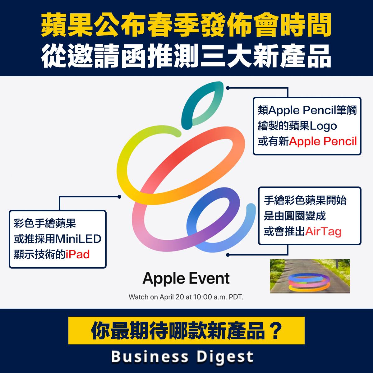 蘋果公布春季發佈會時間,從邀請函推測三大新產品