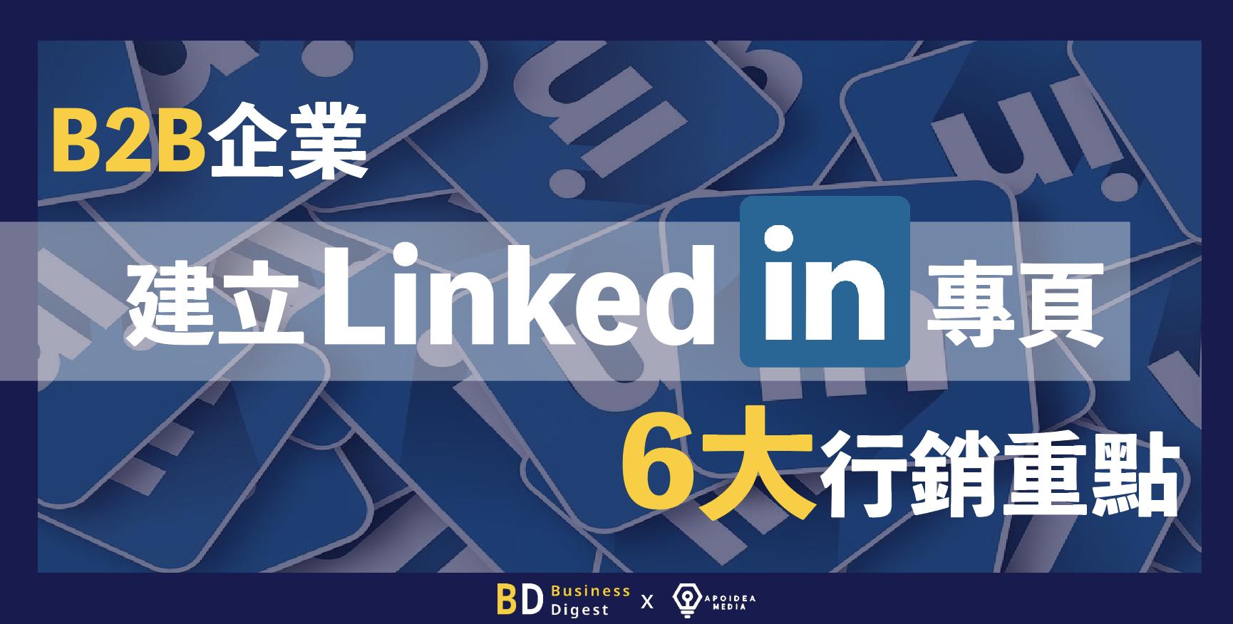 在B2B商業世界,LinkedIn有別於一般的社交媒體,它更能針對商業圈子,塑造出專業形象,提高品牌知名度。LinkedIn的用家大多都圍繞著他們的工作而作分享,只要你所想的到的B2B品牌都一定有一個LinkedIn專頁,而管理好專頁絕對能夠提升B2B品牌的專業形象。